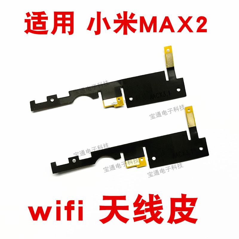 适用于宝通MAX2wifi中框小米MDE40max2wifi信号天线手机零部件MI