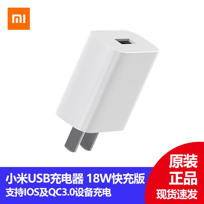 原装小米USB充电器快充版18W充电头安卓IOS苹果小米6789手机9V2A11-29新券