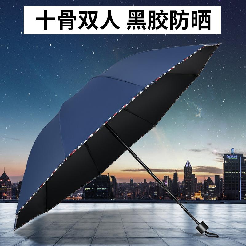 经典商务伞折叠雨伞大号双人晴雨伞两用防晒太阳伞男女礼品广告伞