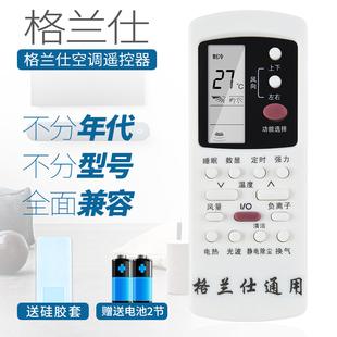 适用原装Galanz/格兰仕空调遥控器万能通用挂机GZ-50GB 03B 1002B