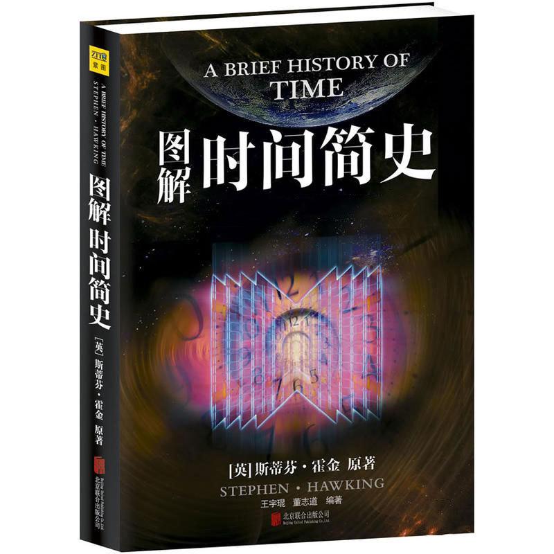 图解时间简史 理解引力波读懂星际穿越有关黑洞虫洞坍缩等理论来源霍金三部曲青少年科普书籍紫图