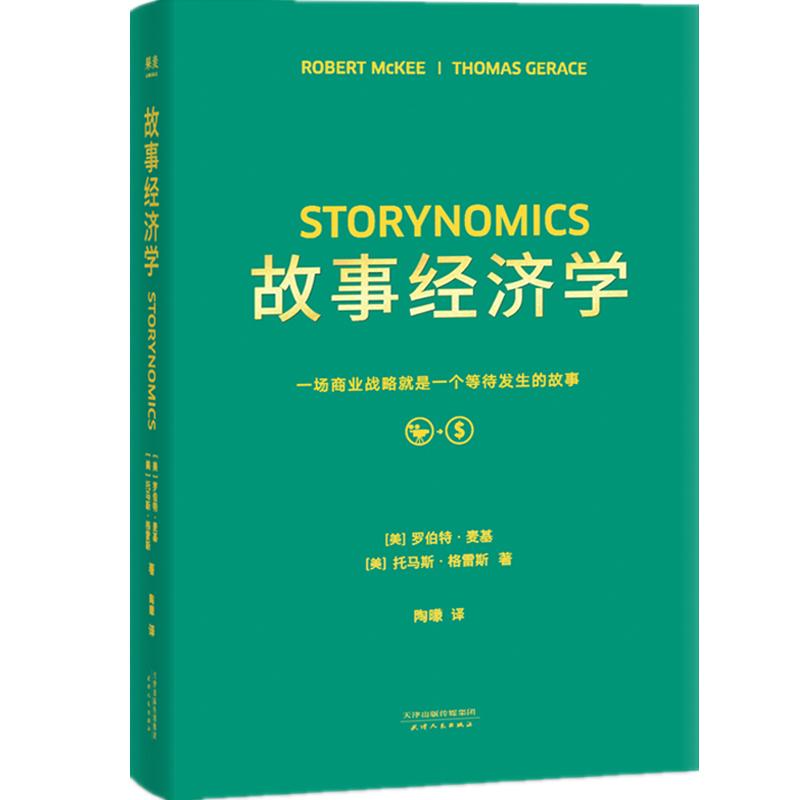 故事经济学 罗伯特麦基的书籍 故事材质结构风格和银幕剧作的原理对白文字舞台银幕的言语行为艺术作者影视媒体制作艺术编剧入门书