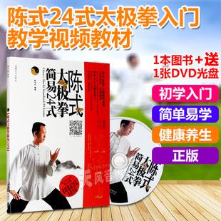 陈式陈氏太极拳教程简易24式二十四式自学入门教学视频书DVD光盘