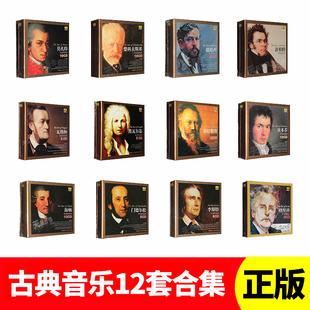 正版欧美经典古典音乐系列贝多芬/舒伯特/莫扎特作品精选集CD光盘