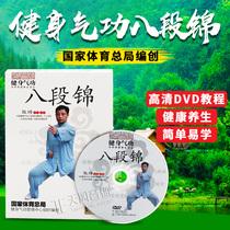 健身气功八段锦dvd教程高清视频光盘中老年养生法健身操正版碟片