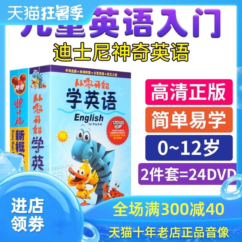 正版迪士尼幼儿英语启蒙光盘 儿童学英语早教DVD动画碟片 儿歌
