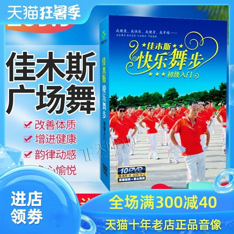 正版佳木斯广场舞光盘快乐之舞步中老年健身操教学光碟10DVD碟片