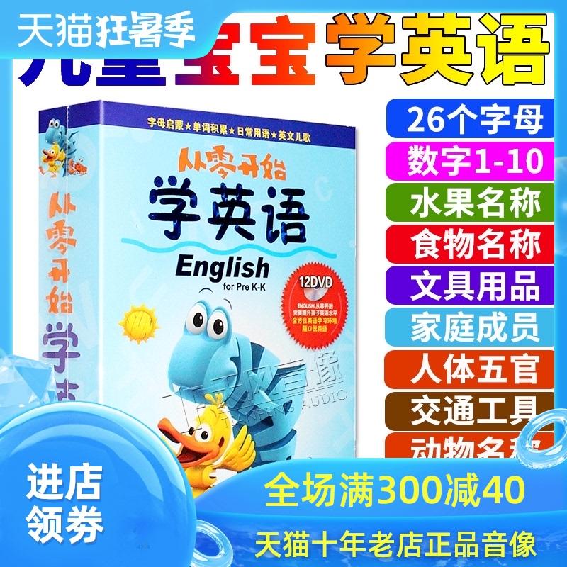 正版幼儿童英语启蒙早教动画片dvd碟片从零学习口语儿歌教材光盘