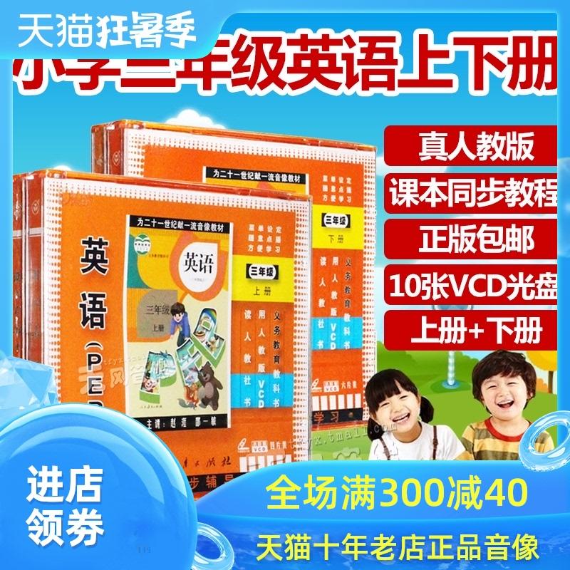 小学三年级英语上册+下册人教版同步碟片VCD英语辅导视频教学光盘
