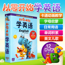 Authentic Early Childhood English Enlightenment Animation DVD Disc Introduction to Oral Textbook CD-ROM from Zero Self-study