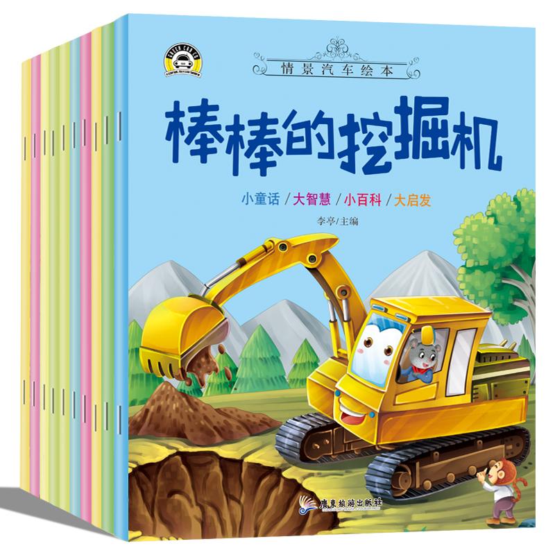 [乐乐趣图书专营店绘本,图画书]汽车小童话图画书绘本全10册注音版0月销量7470件仅售19.8元