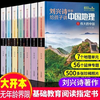 刘兴诗爷爷讲给孩子的中国地理全套7册中国青少版儿童地理科普百科大全书9-12岁中小学生课外书必读科普读物讲述地理世界地理百科
