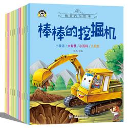 汽车小童话全10册注音版周岁图画书