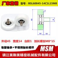 美斯美包塑轴承轮外径45厚度15不锈钢加长螺杆BSL60845-14C1L15M8