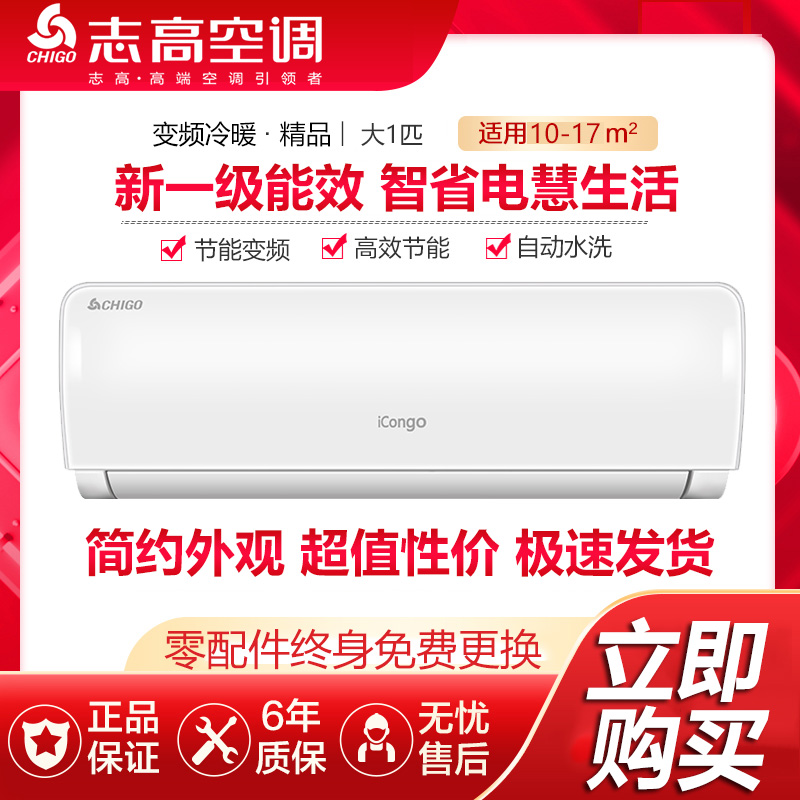 志高26gw / abpk2新一级能效空调
