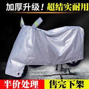 电动车防雨罩防晒遮阳盖布外罩车套电瓶车挡雨罩子摩托车车罩车衣