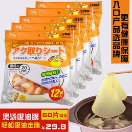 日本进口厨房煲汤吸油纸食用吸油膜炖汤用去油烘焙油炸食物滤油纸
