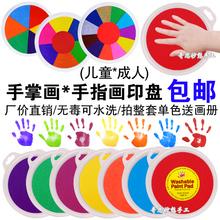 幼儿园儿童大号手指画印泥无毒可水洗绘画颜料手掌拓印涂鸦手印盘