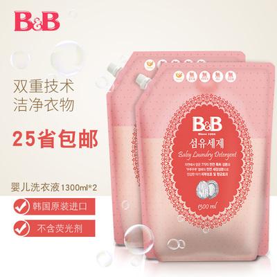 韩国保宁新生儿洗衣液补充装1300ml*2袋 bb婴儿童洗衣液宝宝专用