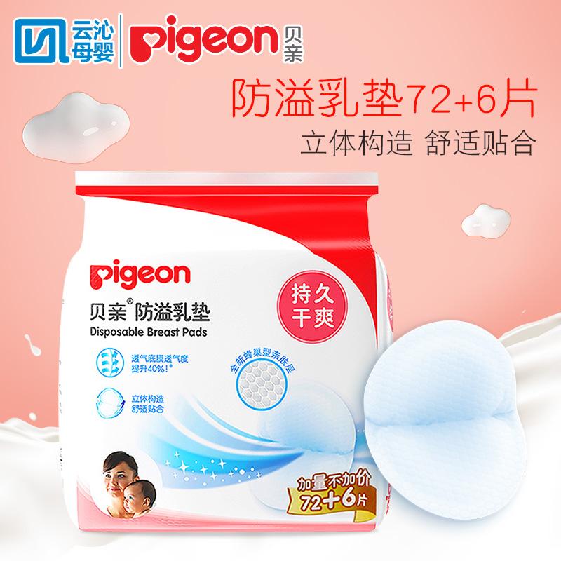 贝亲防溢乳垫一次性72+6片装 母乳溢奶垫孕产妇防漏乳贴不可洗