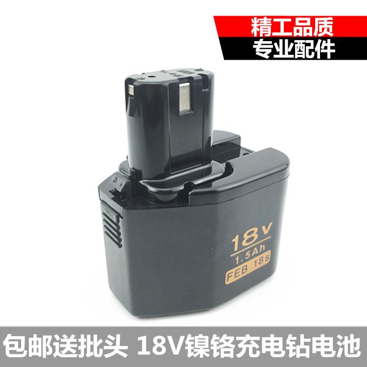 18V镍镉充电钻电池1.5Ah FEB 18s日立款博士XGN双灵龙韵通用电池
