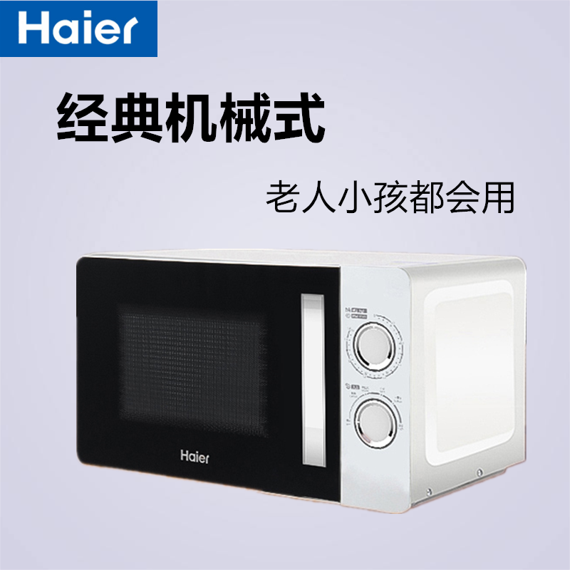 Haier microwave mz-570m household classic mechanical Mini rotary knob for the elderly