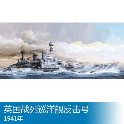 小号手 1/350 二战英国战列巡洋舰 反击号 1941 05312 拼装模型