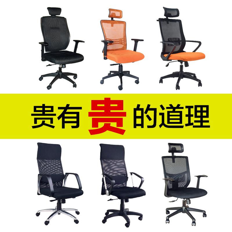 哈尔滨办公家具电脑椅转椅办工椅职员会议室椅靠背升降网椅高背椅