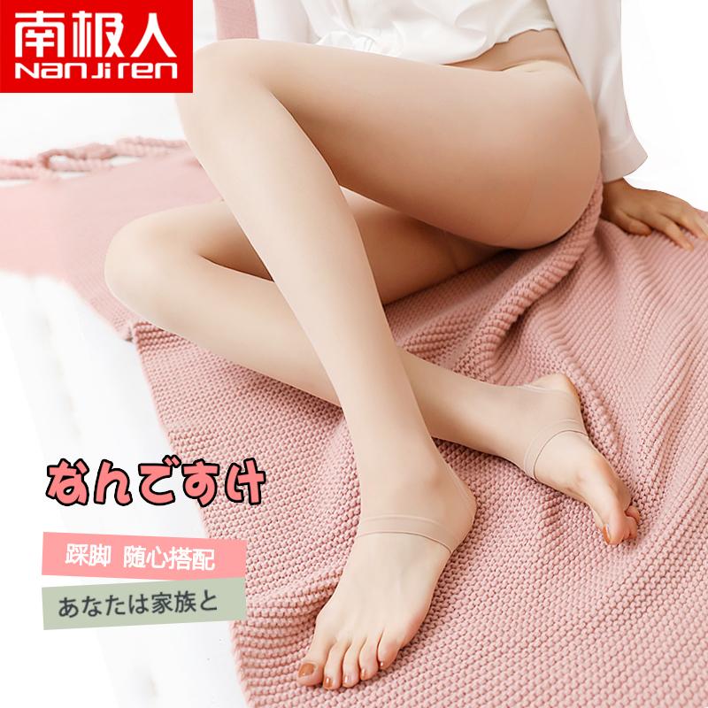南极人踩脚丝袜女防勾丝夏季超薄款女士黑肉色长筒袜隐形透明连裤