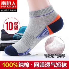 南极人袜子男士短袜夏季款纯棉薄款船袜防臭吸汗夏天中筒短筒全棉
