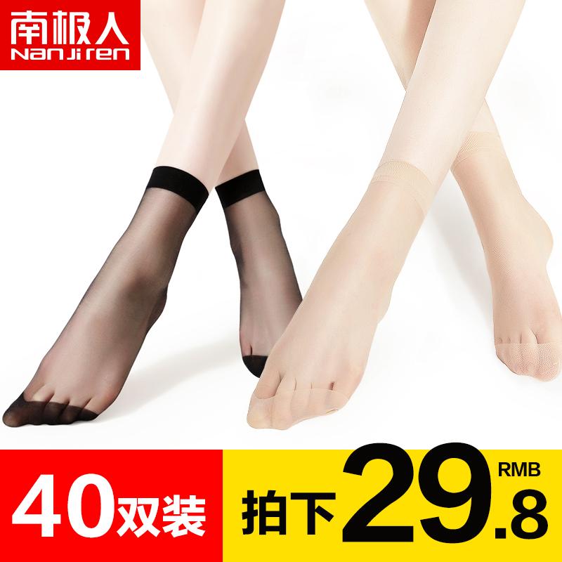 南极人黑色丝袜女短袜肉色防勾丝透明水晶丝夏季玻璃中短丝袜超薄