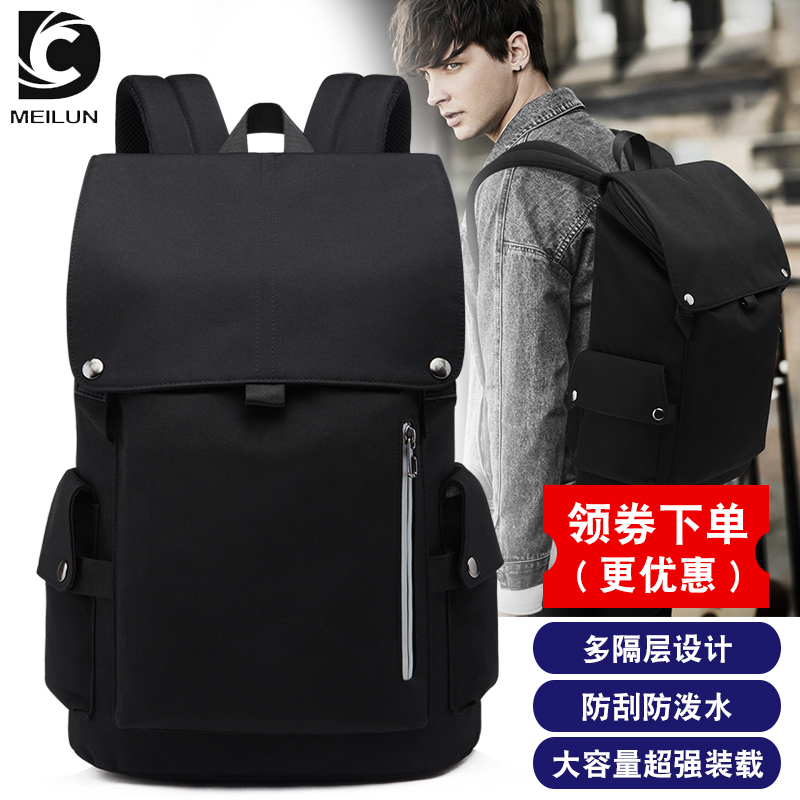 Backpack mens backpack trend leisure travel fashion junior high school students simple versatile large capacity computer bag