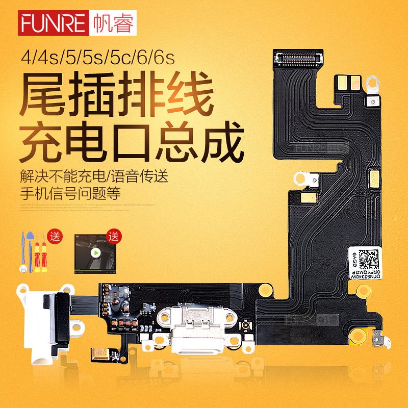 苹果iphone6尾插6s送话器7原装5s充电口5接口6p排线7P耳机插孔6sp