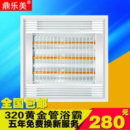 鼎乐美320*320集成吊顶黄金管光波 取暖器 托斯卡纳 时代通用浴霸