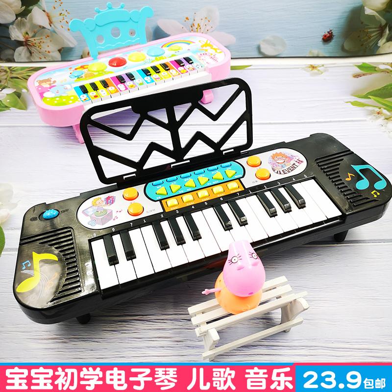 儿童音乐电子琴佳智教弹琴电动小钢琴1-36周岁小男女孩琴早教玩具券后23.90元