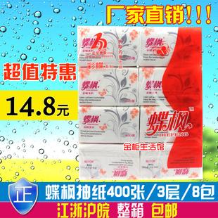 蝶枫抽纸400张3层8包可当婴儿专用纸面巾纸餐巾纸卫生纸特价包邮