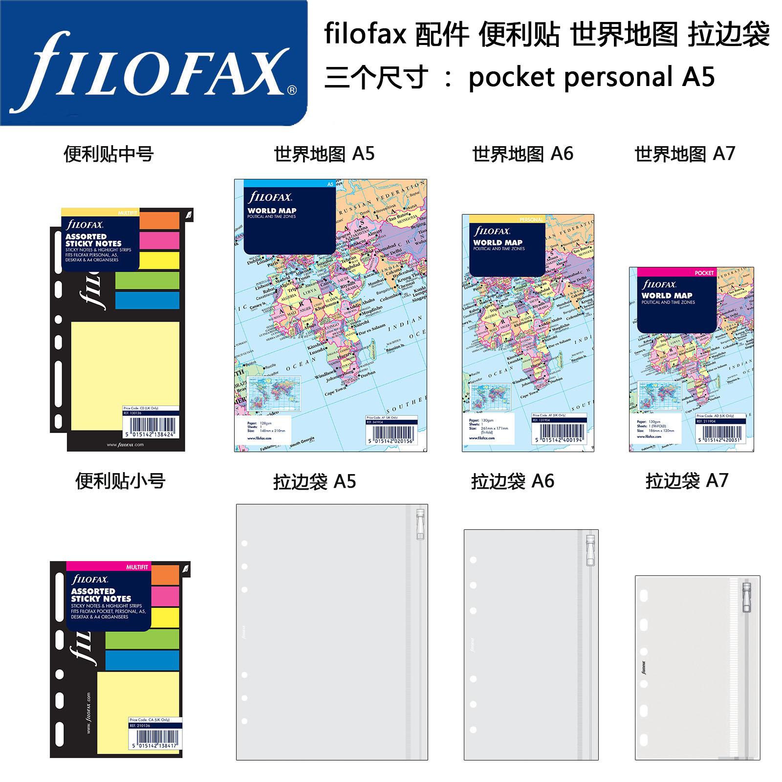 英國 filofax 拉邊袋 便利貼 世界地圖 A7 A6 A5尺寸  內頁