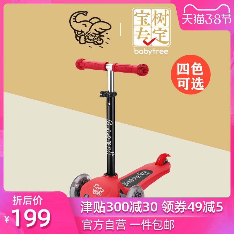Hot sale [baby tree recommendation] happy baby elephant safety scooter 1-3-6-9 boys and girls