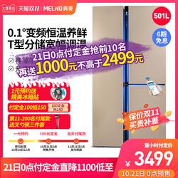 MeiLing/美菱 BCD-501WPU9CX对开三门风冷大容量变频雅典娜冰箱
