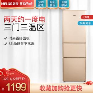 meiling /美菱bcd-210l3cx电冰箱