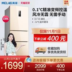MeiLing/美菱BCD-220WP3CX三门家用宿舍用小型冰箱一级变频小冰箱