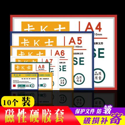 A4卡K士软磁条卡片A5磁性卡套A3硬胶套营业执照框仓库货架标价牌