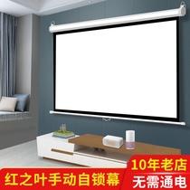 高清抗光投影幕布手动拉自锁升降壁挂幕100寸家用卧室投影仪幕布