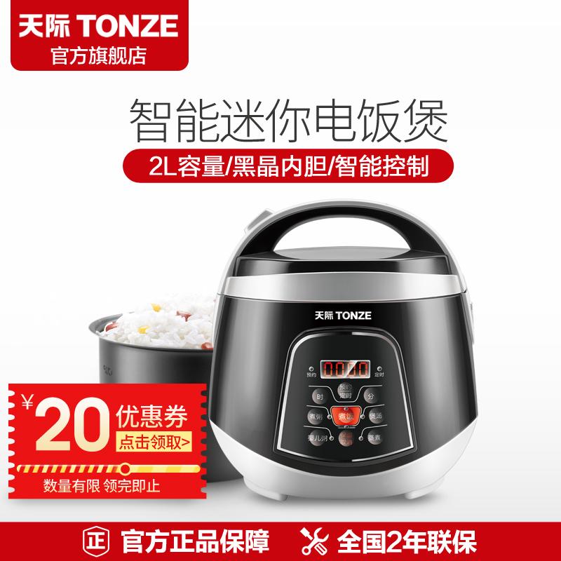 Tonze/ горизонт FD20P-W многофункциональное питание рис горшок молодой рис бронирование синхронизация умный электричество рис горшок 2~3 человек