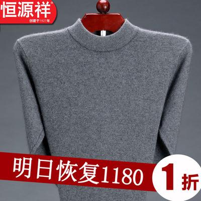 恒源祥羊毛衫男半高领加厚毛衣中年爸爸装保暖大码针织打底羊绒衫
