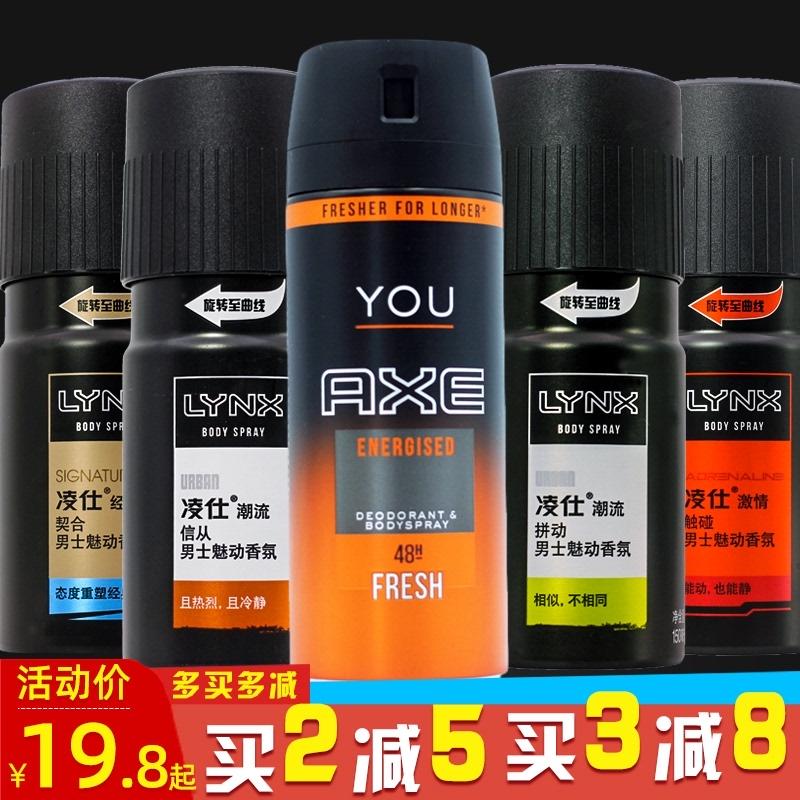 凌仕效应AXE男士香水持久淡香止汗液香体喷雾魅动香氛诱惑LYNX