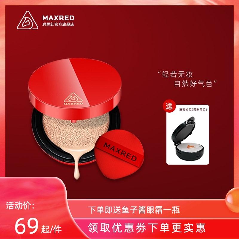 マシューレッドのマットbbクリームは傷を遮って保湿します。いつまでも化粧カードの粉を脱ぎません。