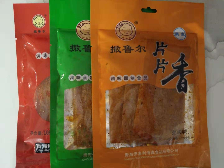 青海特产 循化撒鲁尔清真零食辣条辣片4种口味108g克12袋包邮