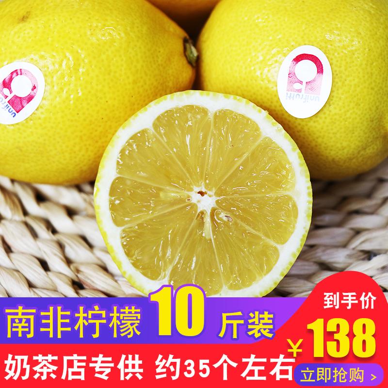 需要用券南非进口黄柠檬10斤装大果新鲜当季水果现摘皮薄多汁鲜非青柠包邮