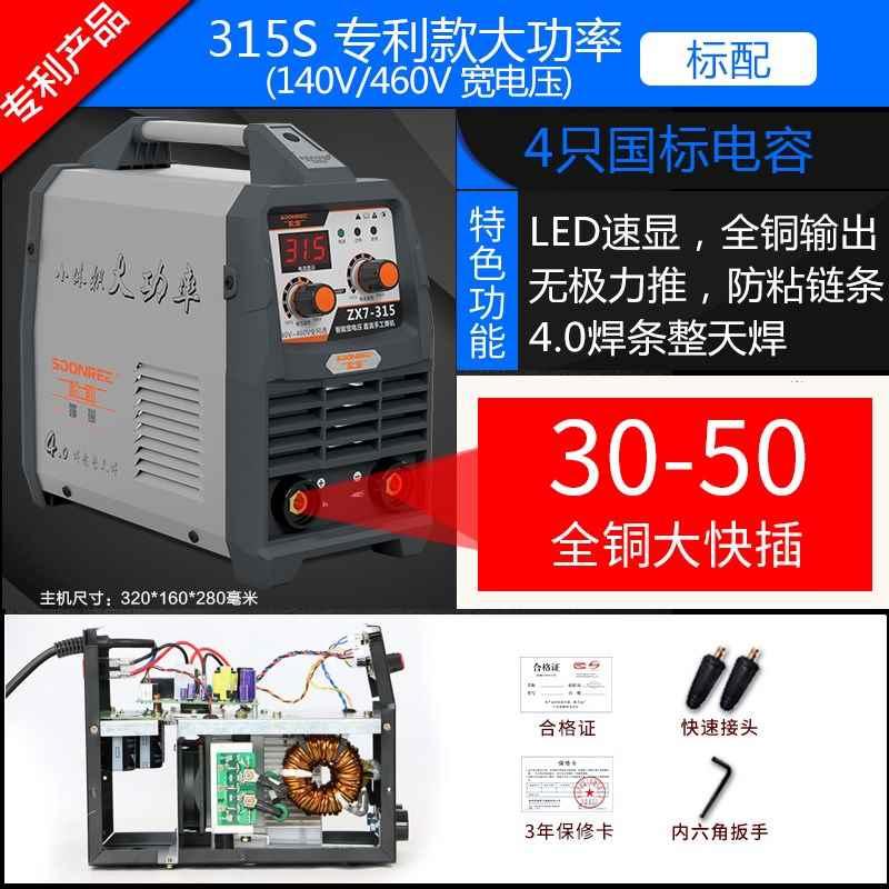 国标250耐摔双电压焊机套装电焊机满248.16元可用1元优惠券